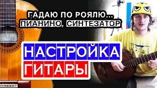 Настройка всех гитарных струн по пианино 🎸 школа гитары