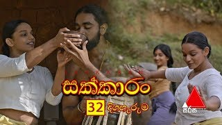 Sakkaran | සක්කාරං - Episode 32 | Sirasa TV Thumbnail