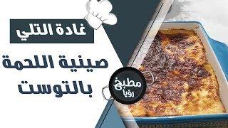 صينية اللحمة بالتوست - غادة التلي