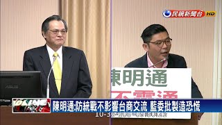 藍狂轟中共代理人法案付委 陳明通笑臉回應-民視新聞