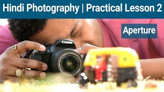 Hindi Photography | Canon 1300D | Understanding Aperture| Practical Lessons 2 🔥🔥🔥