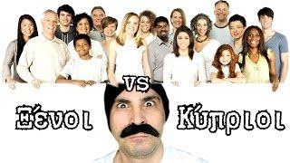 Ξένοι VS Κύπριοι! | 2J