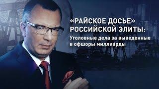 «Райское досье» российской элиты: Уголовные дела за выведенные в офшоры миллиарды