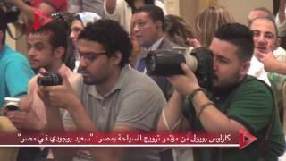 بالفيديو| كارلوس بويول من مؤتمر ترويج السياحة بمصر: