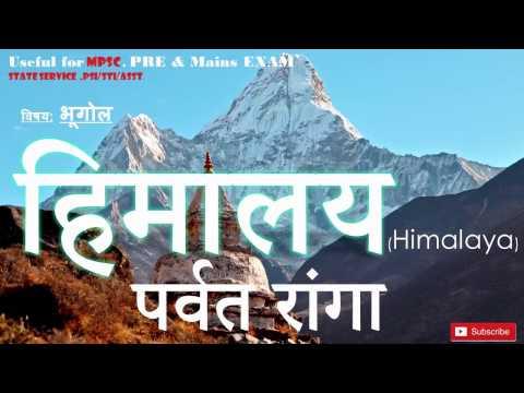 HIMALAYA (हिमालय) - Geography - MPSC Career Academy
