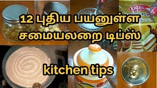 இந்த 12 kitchen tips எல்லாமே புதுசா உபயோகமா இருக்கும் 12 Useful kitchen tips to be very helpful