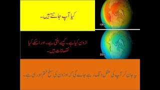 What is Ozone layer Ozone layer Deletion – Must watch ozone layer in Urdudocumentary
