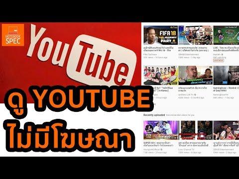 วิธีดู Youtube แบบไม่มีโฆษณาคั่นด้วย AdBlock