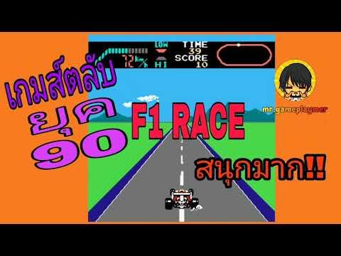 (เกมส์ตลับ)ยุค90 F1RACE เกมส์รถแข่งตะลุยสนามต่างๆ