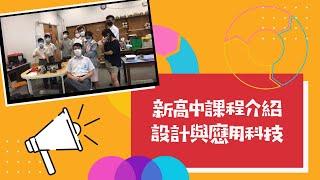 Publication Date: 2021-05-13   Video Title: DSE DAT 新高中課程介紹 設計與應用科技