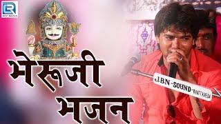 भेरुजी भजन | Bheruji Khele | Rajasthani Song | Soniyana Live | राजस्थानी Comedy | Non Stop HD Video