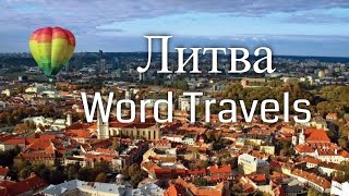 Литва / Мир в движении / Путешествия вокруг света / Lithuania / Word Travels