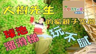【親子玩樂】玩不膩的球池溜滑梯,台北市唯一擁有獨立花園的親子餐廳│大樹先生的家親子空間│ Mr. Tree House Restaurant