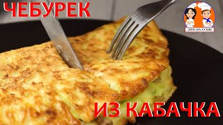 Чебурек из кабачка с фаршем и сыром. Этот рецепт вы будете готовить каждый день!