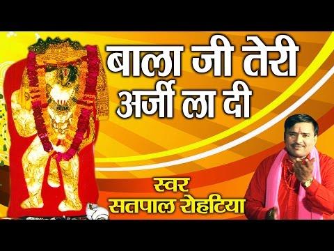 Superhit Bala Ji Bhajan - बाला जी तेरी अर्जी ला दी - सतपाल रोहटिया - भक्ति गीत#Ambey Bhakti