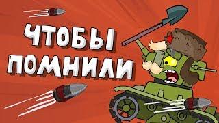 Чтобы Помнили - Мультики про танки