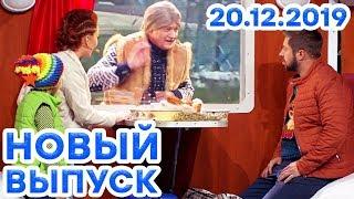 Дизель Шоу 2019 - НОВЫЙ ВЫПУСК 69 | 20.12.2019 - 20:10 - ЮМОР ICTV