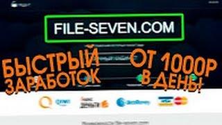 Заработок на File Seven +25  схем заработка на файлообменнике