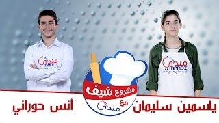 المرحلة ما قبل الاخيرة - ياسمين سليمان VS انس حوراني