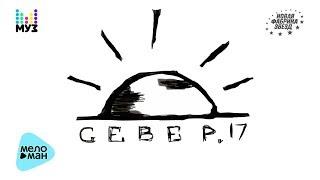 СЕВЕР 17  -  Песня (Official Audio 2017)