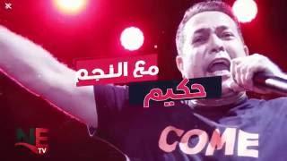 بالفيديو- حكيم يبعث برسالة سلام وحب للعالم من نيويورك