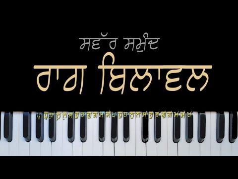 Swar Smund Series  - Raag Bilawal - Teen Taal