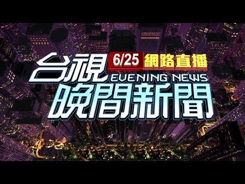 2019.06.25 晚間大頭條:台灣之光驚豔全球 福衛七號14:30成功升空【台視晚間新聞】