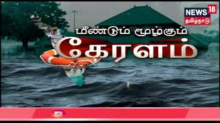 Kerala Rain   தென்மேற்கு கனமழையால் மீண்டும் மூழ்கும் நிலையில் கேரள மாநிலம்  Flood  N Kerala