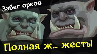 Забег Орков: Запись выжившего очевидца
