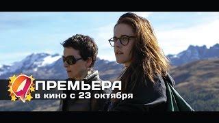 Зильс-Мария (2014) HD трейлер    премьера 23 октября
