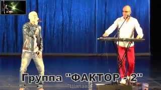 Группа ФАКТОР 2 Шалава