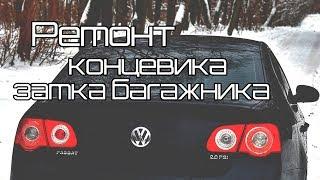 Passat B6 | Ремонт концевика крышки багажника