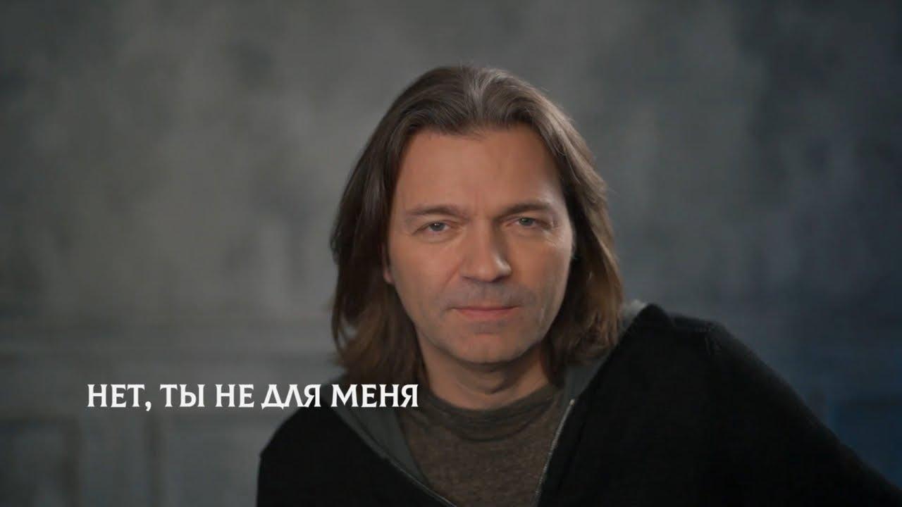 Дмитрий Маликов — По нотам. Нет, ты не для меня