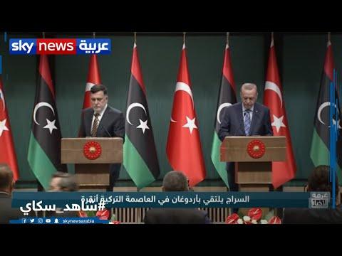لقاء أردوغان والسراج.. إرساء دعائم التدخل التركي في ليبيا  - نشر قبل 9 ساعة