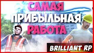 BRILLIANT RP #3 - САМАЯ ПРИБЫЛЬНАЯ РАБОТА   CRMP