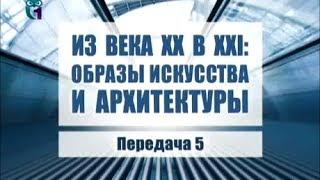 Искусство. Передача 5. Скульптор Степан Мокроусов-Гульельми