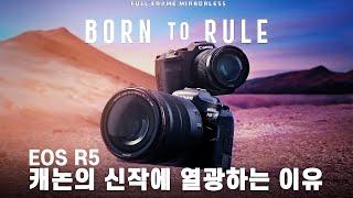 미러리스 카메라의 새로운 시작 EOS R5 & …