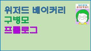 [공기의 책읽기] 위저드 베이커리, 구병모, 창비, 청…