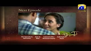 Naik Parveen - Episode 46 Teaser | HAR PAL GEO