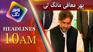 News Headlines | 10:00 AM | 29 June 2018 | Lahore Rang