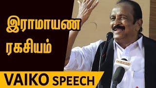 இராமாயண ரகசியம் - வைகோ சிறப்புரை | Ramayanam Kambar View - Vaiko speech