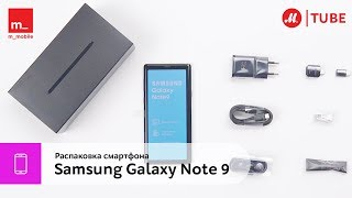 Распаковка смартфона Samsung Galaxy Note9