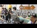 【Comodeライブパーティー】at がってん寿司羽生店 ダイジェスト(2018.1.13)
