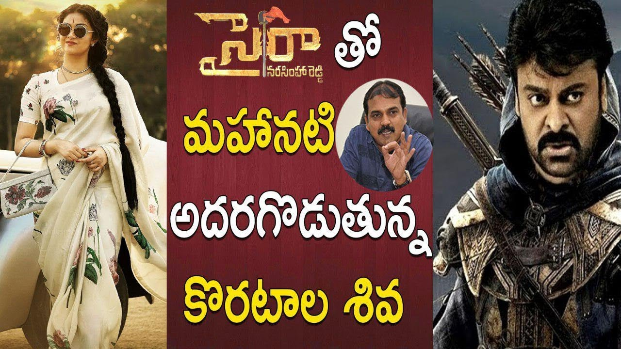 Mahanati to Pair Opposite Chiranjeevi In Koratala Shiva Upcoming Film || Keerthy Suresh || Swara TV