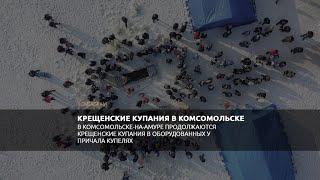 19\01\2020. Крещенские купания в Комсомольске