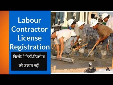 Labour Contractor License Registration in Labour Department
