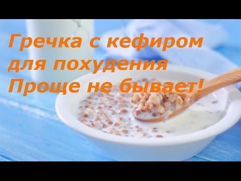 Гречка с кефиром для похудения. Мой отзыв о диете. - Простые вкусные домашние видео рецепты блюд