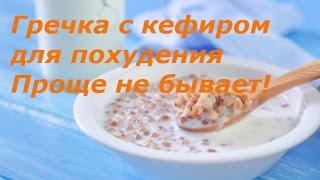 видео гречневая диета с кефиром результаты