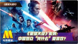 """《星球大战》系列:中国观众""""凭什么""""要喜欢?【今日影评 20191227】"""