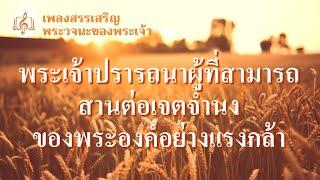 """เพลงสรรเสริญพระเจ้า   """"พระเจ้าปรารถนาผู้ที่สามารถสานต่อเจตจำนงของพระองค์อย่างแรงกล้า"""" เพลงสรรเสริญพระวจนะของพระเจ้า"""